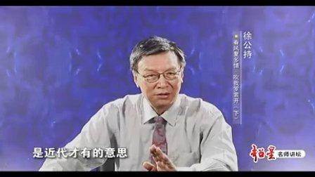 """(徐公持)""""春风复多情吹我罗裳开""""(下)"""