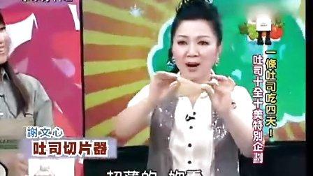 冰冰好料理:吐司水果塔、拔丝吐司边、吐司锅粑虾仁、吐司豆酥鲜蚵(4-5)20100830