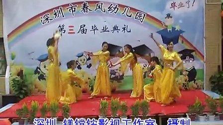 3-幼儿舞蹈—飞旋吉祥鼓(深圳春风幼儿园2010年元旦汇演)