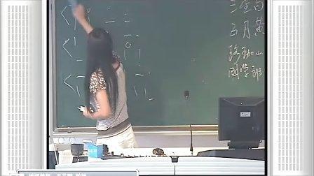 王兆鹏-诗词格律_汉语国际教学推广资源库