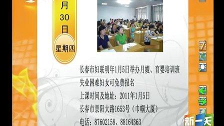 长春市妇联明年1月5日举办月嫂、育婴培训班  失业困难妇女可免费报名 [新一天]