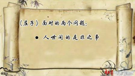 """(夏可君)《逍遥游》与庄子的""""三言""""书写(四)"""