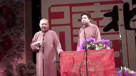 郭德纲 于谦 国庆北京专场(中)