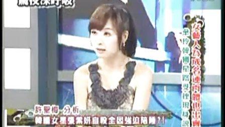 惊夜深呼吸:女艺人为成名连肉体也出卖?!(2-5)20101102