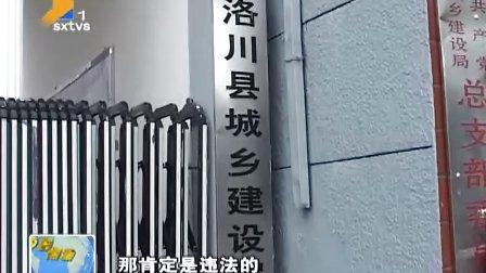 洛川县质监局集资房乱象重重