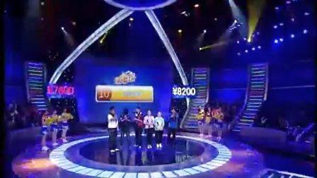 湖北电视台争分夺秒第二十二期