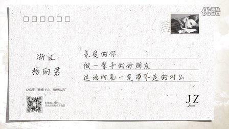 """JZ玖姿""""优雅爱自己——许一个时光带不走的愿景"""""""