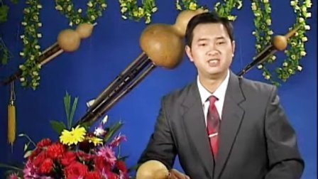 李春华老师葫芦丝视频教学第11讲 标清