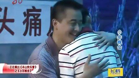 本山快乐营小年晚会