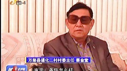 万荣县通化二村低保乱象惹民怨