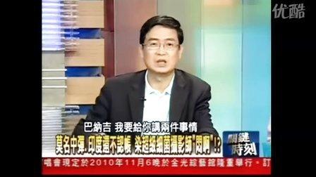 巨雷人!一美元镶四颗牙。太喜欢这个节目啦!台湾 东森关键时刻20101006 A1-5