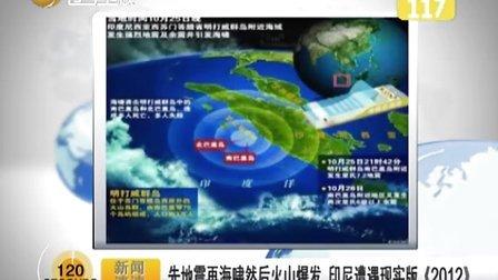 先地震再海啸然后火山爆发印尼遭遇现实版2012  101027 说天下