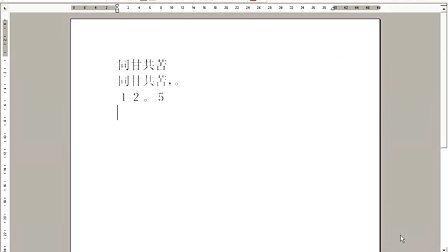 电脑培训:文件编辑word第一讲