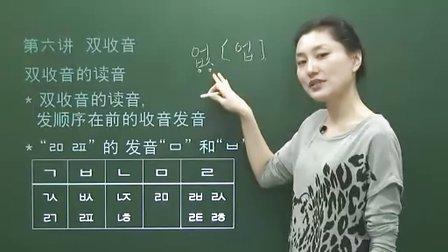 韩国语基础第6课