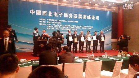 2013年10月20日 中国西北电子商务发展高峰论坛在京召开