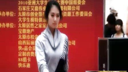 辰涵传媒-2010亚洲大学生模特大赛太原赛区复赛