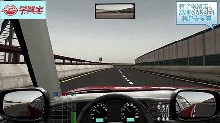 驾驶模拟器学驾宝之高速公路驾驶训练