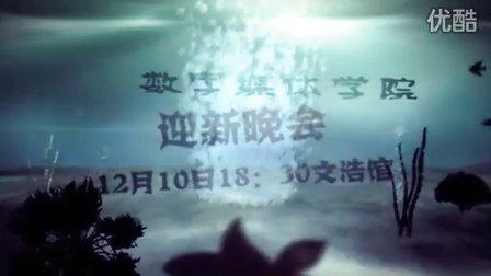 数字媒体学院迎新广告系列——海底篇(3D音乐尝试)