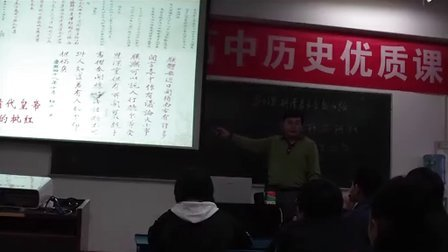 《明清君主专制的加强》朱金华 2010.9黄石高中历史优质课竞赛
