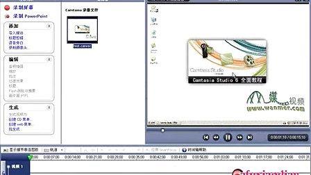 Camtasia_Studio_6视频教程4.界面介绍
