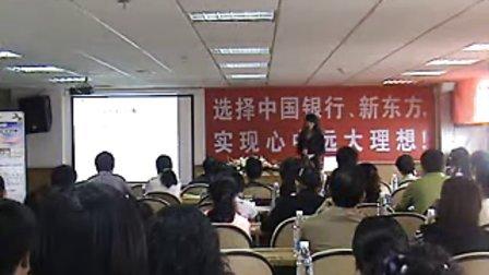 昆明新东方 中国银行 北美留学讲座