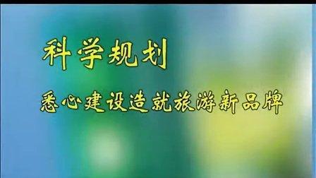 郑州市二七区侯寨乡樱桃沟村申报全国特色景观旅游名村示范材料