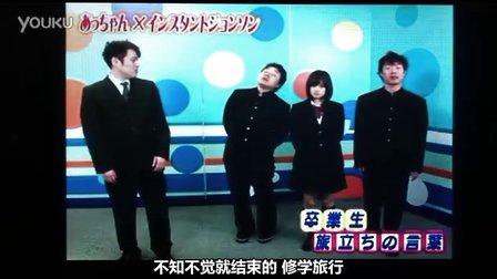 [A.A.A字幕]前田敦子爆笑手机短剧『毕业生临行寄语』第2季