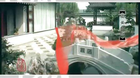苏州传视影视传媒出品_《随园》形象宣传片