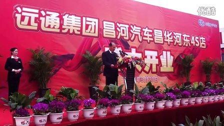 远通集团昌河汽车昌华河东4S店盛大开业远通集团副总经理张士华先生讲话