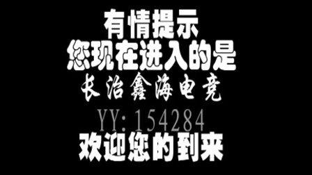 长治鑫海电竞