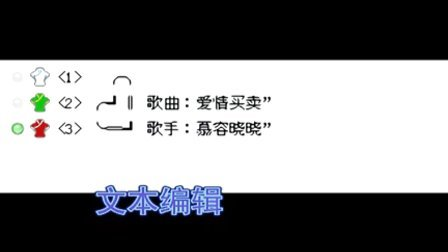 花式字幕 yy字幕 戳人帮原创花式字幕 爱情买卖