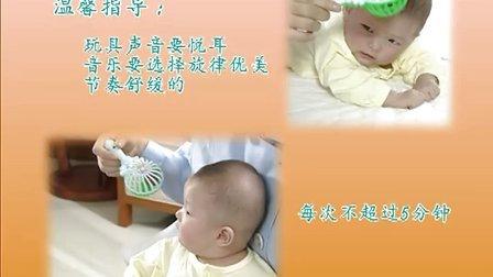 0-1岁智力开发 1-3个月
