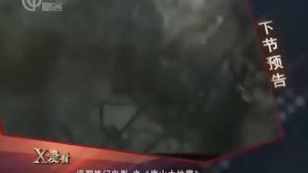 星尚X档案 100806 X风情 畅游三个国际大都会 X爱看 近期热门电影之《唐山大地震》 X摽榜