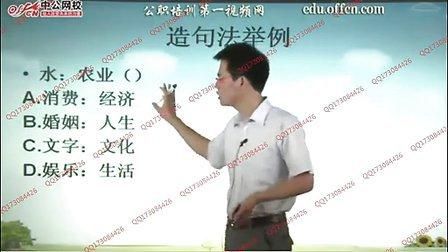 2013国考深度课程-判断推理-刘文波-06【类比推理】 标清