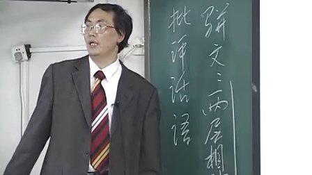 魏晋南北朝美学陶礼天