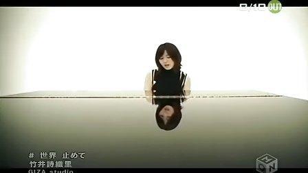 柯南片曲:世界止めて(竹井诗织里)MV