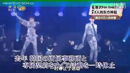 [NeverEnd未完]110208_东方神起_FanEvent_News 郑允浩 沈昌珉