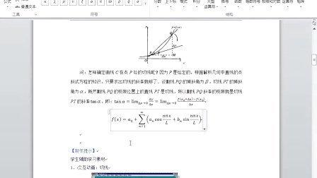 016_快速插入专业数学公式