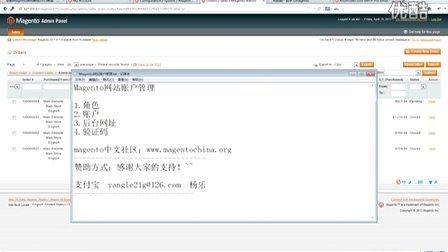 23.Magento网站账户管理