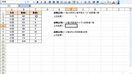 Excel的统计求和函数的应用技巧