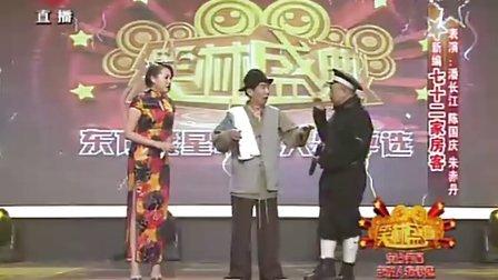 七十二家房客 潘长江 陈国庆 朱赤丹 笑林盛典 东方笑星年度人物评选 20110101