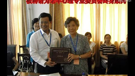 中国老年学学会第五届杰出贡献奖