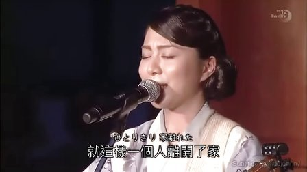【鎌仓音乐祭】植村花菜--厕所女神(トイレの神様)(中文字幕)