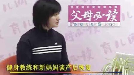 父母必读育儿网专家访谈系列45:蒲筱婉:健身教练和新妈妈谈谈产后恢复