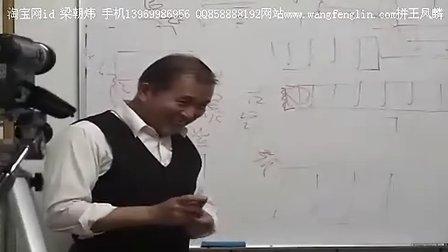 胡一鸣师叔陈义霖八字讲课录像视频