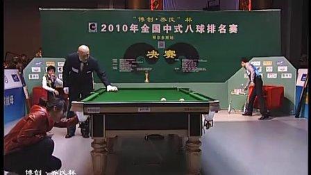 """""""博创·乔氏""""杯全国中式八球排名赛决赛视频完整版(上)"""