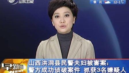 山西洪洞县夫妇被害案 成功侦破 抓获3名嫌疑人 101120 早新闻