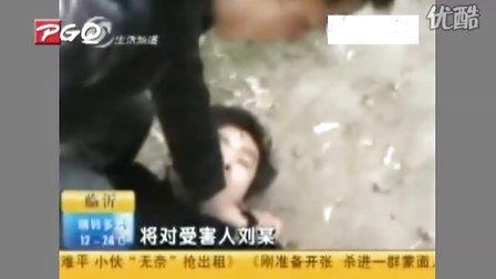 【高清】济南一名14岁女孩被强 奸 主谋竟是同龄邻家女