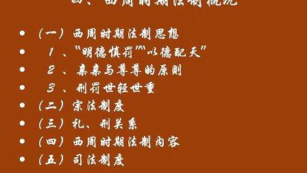 中国法制史 西安交大 教程 040 06