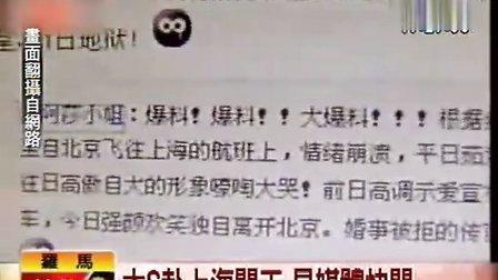 大S搭机赴上海拍戏途中饮酒痛哭,见媒体快闪-20101104